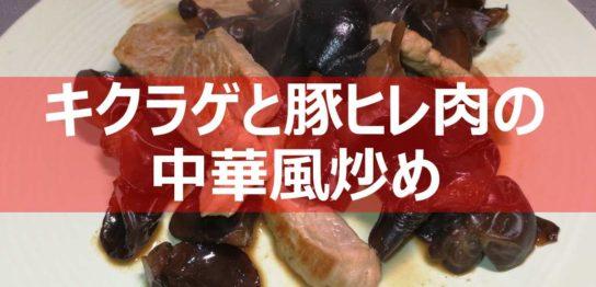 キクラゲと豚ヒレ炒めの見出し