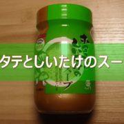 ホタテとシイタケのスープ見出し