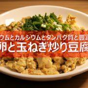 炒り豆腐の見出し