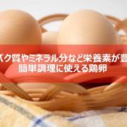 卵の紹介見出し