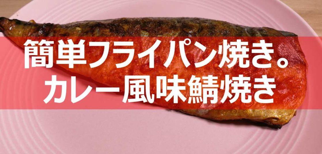 カレー焼き鯖の見出し