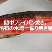焼き鯖の紹介見出し