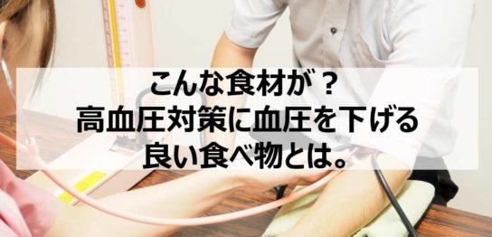 血圧を下げる良い食べ物見出し