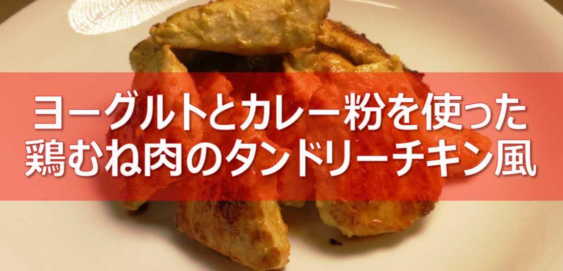鶏むね肉のタンドリーチキン風見出し