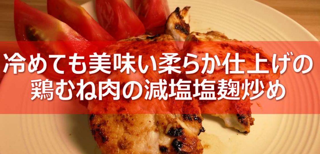 鶏むね肉の塩こうじ見出し