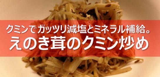 えのき茸のクミン炒め見出し