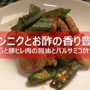 オクラと豚ヒレ肉炒めの見出し