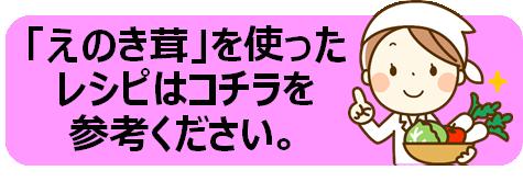 えのき茸レシピリンク