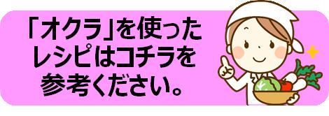 """おくらレシピリンク"""""""