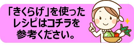 """きくらげレシピリンク"""""""
