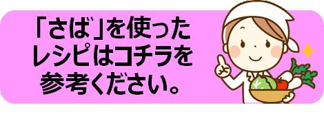 """さばレシピリンク"""""""
