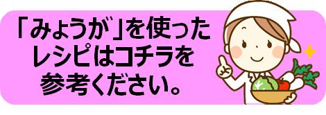 """みょうがレシピリンク"""""""