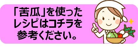 """苦瓜レシピリンク"""""""