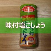 S&Bの味付け塩コショウ減塩タイプ
