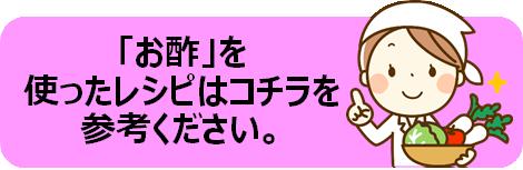 お酢レシピリンク