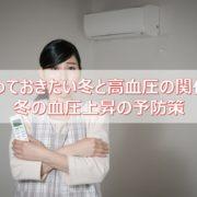 知っておきたい冬と高血圧の関係と冬の血圧上昇の予防策見出し